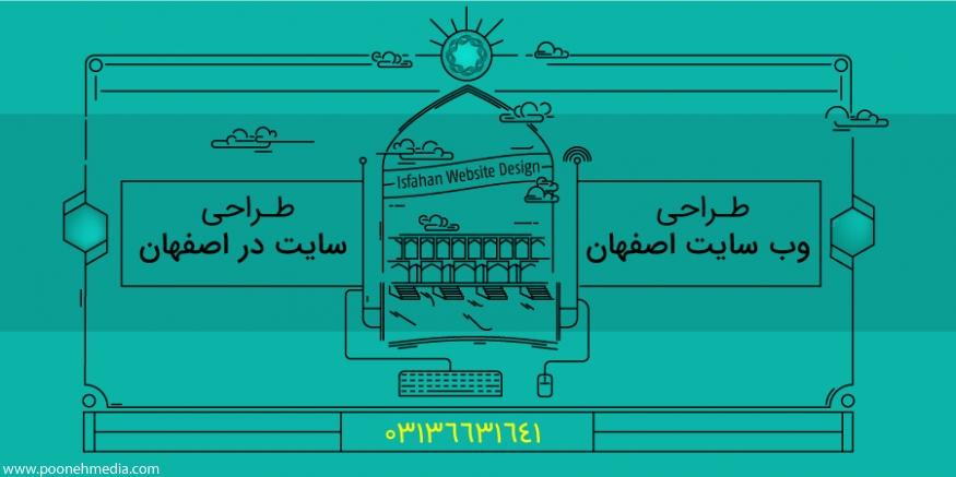 item_resized_875_450_1364_1523859045_esfwebsiteco شرکت طراحی سایت اصفهان, پونه مدیا معتبرترین شرکت طراحی وب سایت در اصفهان