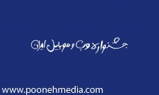 latest_articles_resized_225_135_1261_1514029194_iran_web_mobile_festival_answer_questions سئو, سئو سایت, SEO